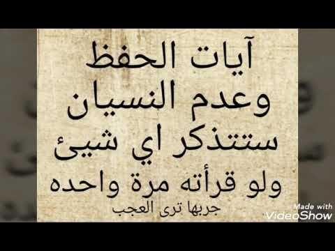 آيات للحفظ وعدم النسيان ستتذكر أي شيء ولو قرئته مره واحده لن تنسى شيء بعد اليوم صحيحه مجربه Youtu Quran Quotes Inspirational Islam Facts Quran Quotes Love