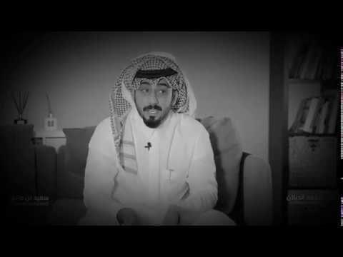 سعيد بن مانع بعلمك والحر تكفيه الآشاره Youtube The Originals Youtube