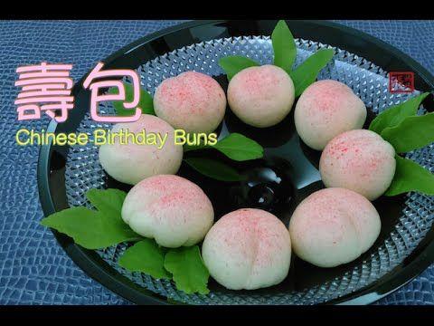 ★ 壽桃 一 做法,張媽媽廚房MamaCheung一周年快樂 ★ | Birthday Peach Bun Easy Recipe