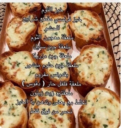 Pin By Lozah On المطبخ العربي Food Receipes Helthy Food Cooking Recipes Desserts