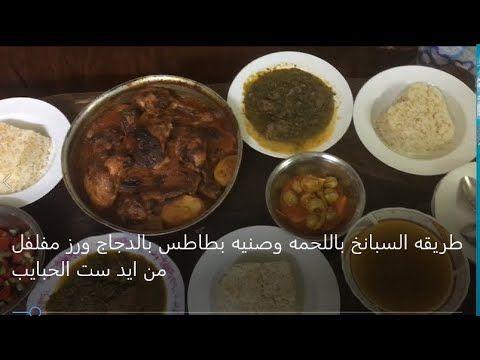 طريقه عمل السبانخ وصنيه البطاطس ورز من ايد ست الحبايب يلا شجعوها Food Breakfast Muffin