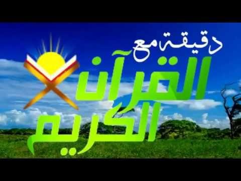 صباح الخير دقيقة مع القران تلاوة القارئ الشيخ عبدالله خياط رحمه الله Neon Signs Neon Signs