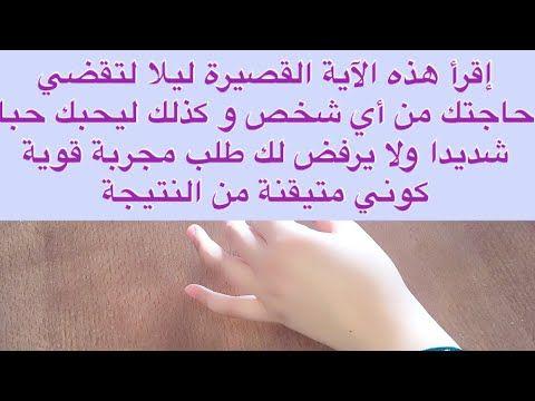 أية قصيرة إذا قرأتها تقضى حاجتك من أي شخص تريد و يحبك و لا يرد لك طلب بإذن الله Youtube Crush Quotes Islamic Quotes Islam Marriage