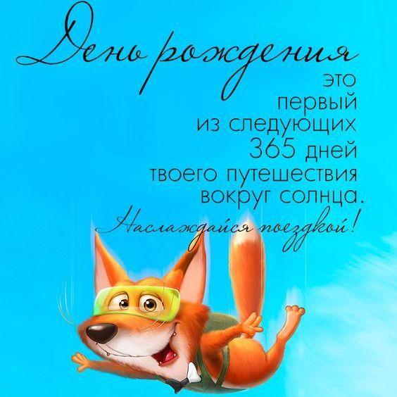 otkritka-pozdravlenie-s-dnem-rozhdeniya-podrostka foto 13
