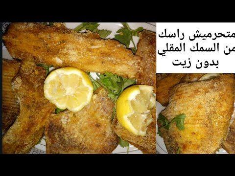 35 سمك الراية بطريقة صحية مقلي بدون قلي مقرمش و لذيذ كسبو صحتكم و اقتاصدو على فلوسكم Youtube Food Meat Turkey