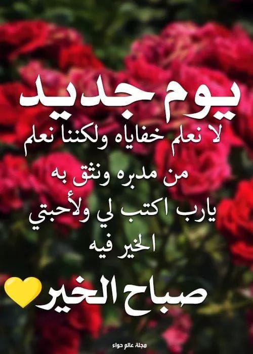 اللهم اشرح صدورنا واستر عيوبنا واغفر ذنوبنا وآمن خوفنا واختم بالصالحات أعمالنا Good Morning Images Flowers Good Morning Arabic Beautiful Morning Messages