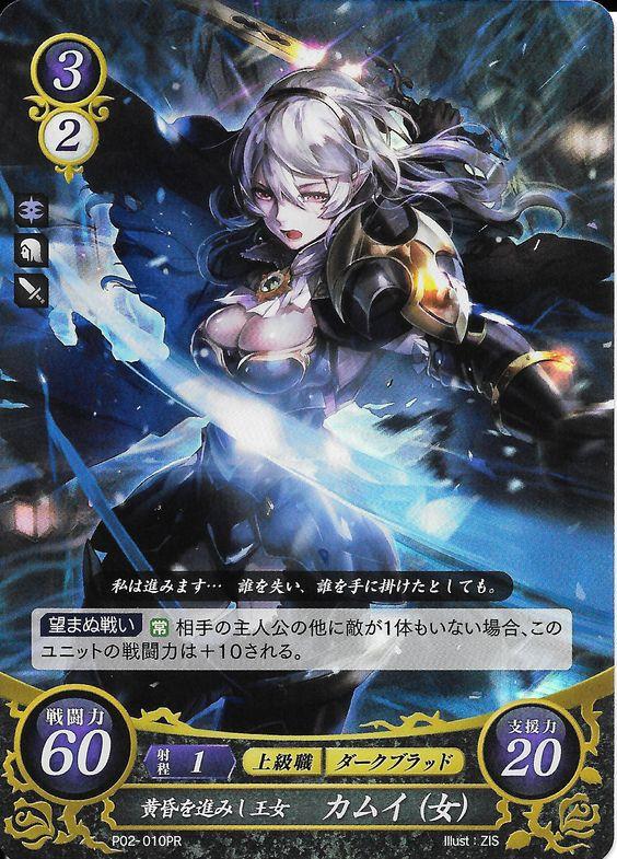 Carte Fire Emblem TCG Lilith !!!