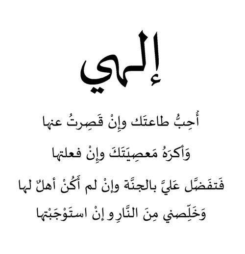 أدعية و أذكار تريح القلوب تقرب الى الله Islamic Quotes Islamic Phrases Islamic Love Quotes