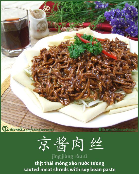 京酱肉丝 Jingjiang Rousi Thịt Thai Mỏng Xao Nước Tương ẩm Thực Nước Tương Trung Quốc