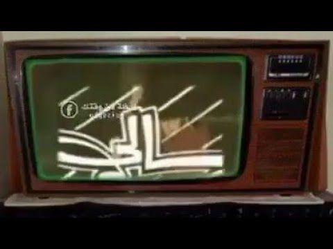 ذكريات جيل التسعينات ذكريات متمردة Youtube