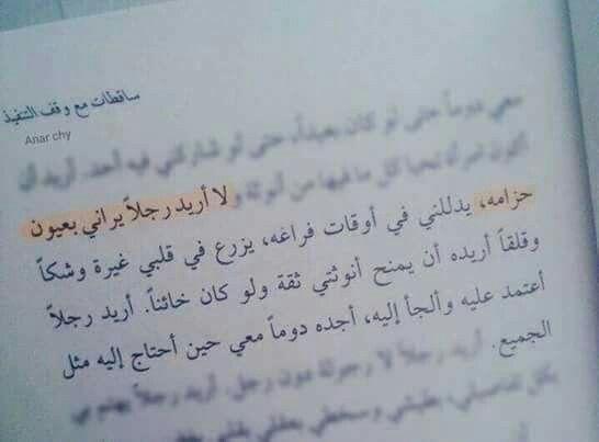 Pin By Ghada Elsayed On كلمات لها معني Math Math Equations