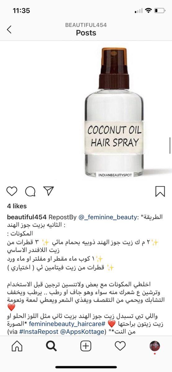 Pin By Didi Abdulghani On عناية ٢ Coconut Oil Hair Spray Coconut Oil Hair Hair Oil