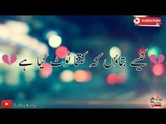 Aye Mere Khuda Tu Itna Bata Sahir Ali Bagga Latest 2018 Whatsapp Statsus Video Youtube Mp3 Song Download Song Status Songs