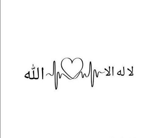 الله معي وبه أكتفي Cool Words Quran Quotes First Love Quotes