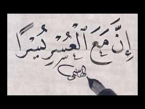 إن مع العسر يسرا خط النسخ الأستاذ زكي الهاشمي Youtube Arabic Calligraphy Calligraphy