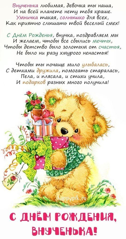 Lyubimoj Vnuchke Happy Birthday Photos Birthday Photos Birthday
