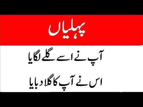 Paheliyan In Urdu With Answer Funny Easy Riddles Hindi 2020 In 2020 Riddles Confident Body Language Rhyming Riddles