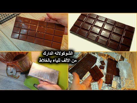 لأول مرة شيكولاته الخلاط لرفع الحرق شوكولاته تهون عليكم الدايت ألذ دارك شوكلت هتدوقه كيتو نباتي Youtube In 2021 Chocolate Desserts Rubiks Cube