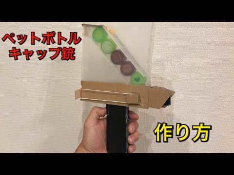 ダンボール 工作 銃 作り方 簡単