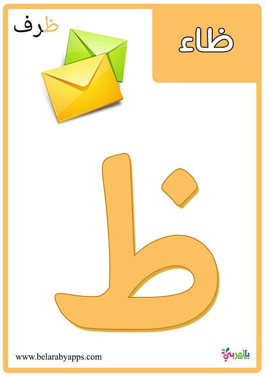بطاقات الحروف العربية مع الصور للاطفال تعليم اطفال الحروف الهجائية مع الكلمات بالعربي نتعلم Arabic Alphabet Alphabet Flashcards Arabic Alphabet For Kids
