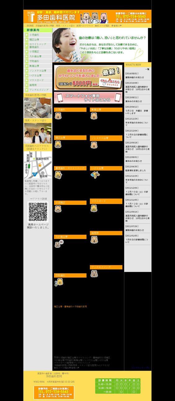http://www.tada-dental.jp/index.html