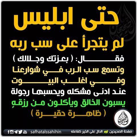 Z2018 تأتـي السـعادة من نقـاء النفـس و راحـة البـال و طمأنينـة القـلب فكـن دائمـا نقـي النفـس في Islamic Inspirational Quotes Islam Facts Islamic Quotes