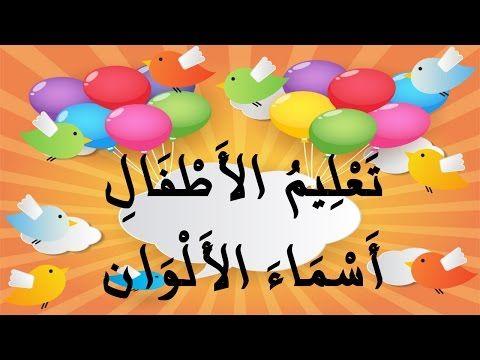 Learn Colors For Toddlers Little Kids In Arabic تعليم أسماء الألوان للأطفال باللغة العربية انشودة Colors For Toddlers Learning Colors Preschool Activities