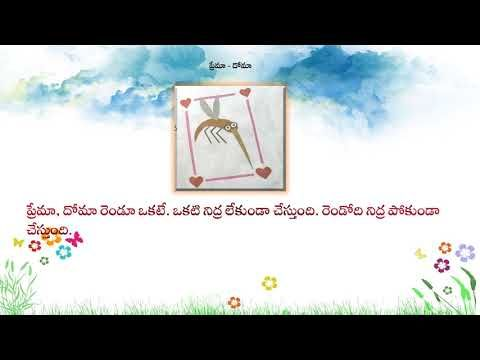 Jokes In Telugu Telugu Funny Quote About Love And Mosquito Love Quotes Funny Funny Quotes Short Funny Quotes