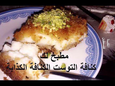 كنافة التوست الكنافة الكذابة مطبخ لك المقادير في مربع الوصف Youtube Food Lebanese Recipes Lebanese