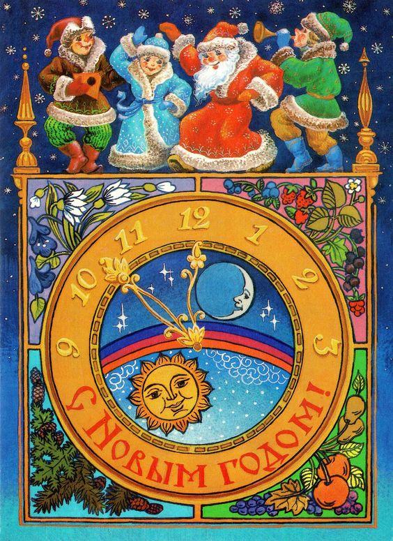 С НОВЫМ ГОДОМ!   Художник Л. Похитонова Открытка. Министерство связи СССР 1988 г.    Vintage Russian Postcard - Happy New Year: