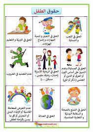 حقوق الطفل بالصور Recherche Google Paper Crafts Diy Kids Kindergarden School Notes