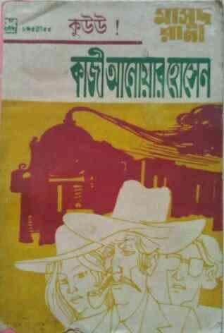 masud rana series,মাসুদ রানা সিরিজ, sheba prokashon,সেবা প্রকাশনী, kazi anowar hossain,কাজী আনোয়ার হোসেন