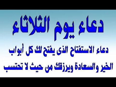 دعاء الصباح دعاء يوم الثلاثاء دعاء الاستفتاح الذى يفتح لك كل أبواب الخي Calligraphy Arabic Calligraphy