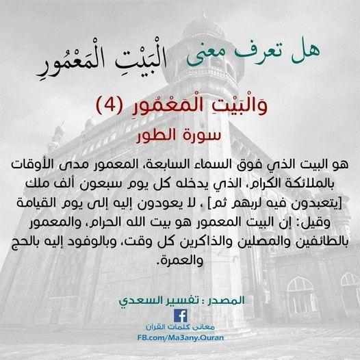 Pin By Essam Sayed Mohamed On Quran Quran Tafseer Quran Verses Noble Quran