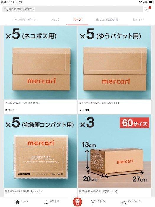 ゆうゆうメルカリ便の箱はある サイズごとに包装材を100均などで購入する方法まとめ ノマド的節約術 2020 主婦 稼ぐ 節約術 在宅 副業