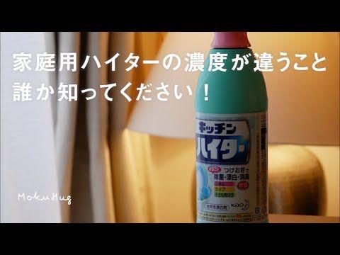 真実 キッチンハイター消毒液の作り方 メーカー基準 正しい方法で新型コロナの除菌に 説明欄読んで下さい Youtube 2020