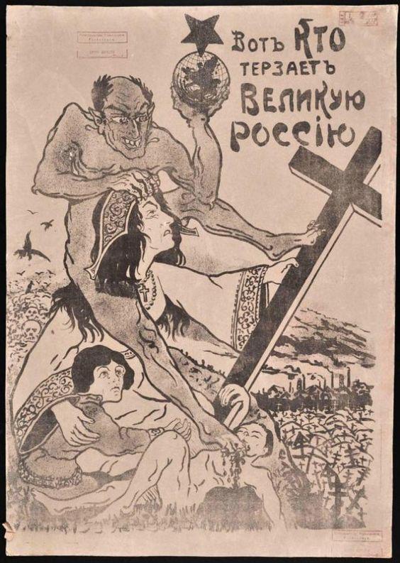 Белогвардейский плакат.