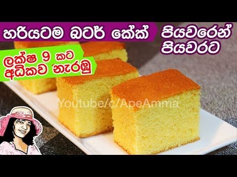 Cooking With Ape Amma Youtube Butter Cake Butter Cake Recipe