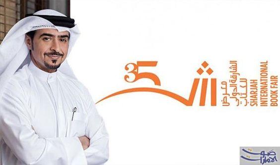 العامري يكشف أن معرض الشارقة للكتاب يسمو بالإبداع العربي Baseball Cards Sharjah Baseball