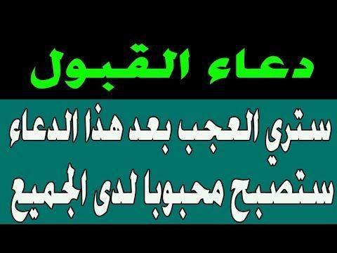 دعاء القبول ستري العجب بعد هذا الدعاء ستصبح محبوبا لدى الجميع Youtube Islam Facts Cool Words Beautiful Arabic Words