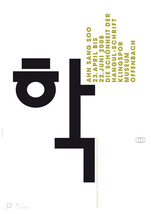 L 39 alphabet r invent par le designer ahn sang soo cahier for Ui offenbach
