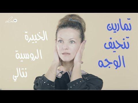 شاهدوا تمارين تنحيف الوجه التي يبحث عنها الجميع الخبيرة الروسية ناتالي Youtube Massage Workout Youtube