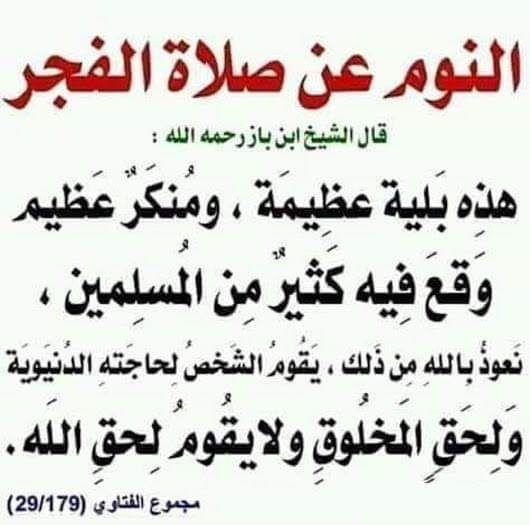 بلية عظيمة ومنكر عظيم وقع فيه كثير من المسلمين قال الشيخ عبدالعزيز بن باز ترك صلاة الفجر بلية عظيمة ومنكر عظيم وقع فيه كثير من Quotes Hadith Prayers