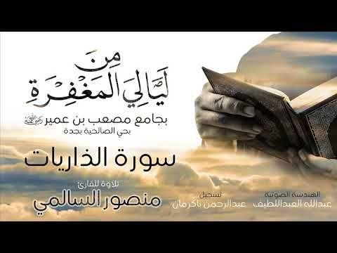 ليالي المغفرة Ii تلاوات القارئ منصور السالمي 1438 سورة الذاريات Youtube Islamic Videos Islam For Kids Youtube