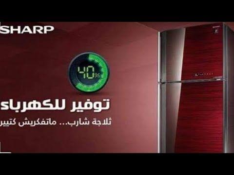 مواصفات ثلاجات شارب 18 قدم انفرتر نبيتي من العربي جروب 2020 Convenience Store Products 10 Things Convenience