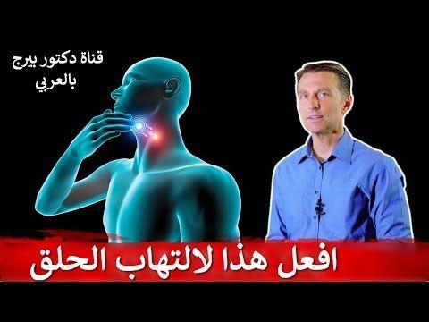 التهاب الحلق دكتور بيرج يشرح السبب و الوقاية الصيام وخل التفاح ونصيحة لتقليل الألم Youtube Dr Berg Health Health Fitness