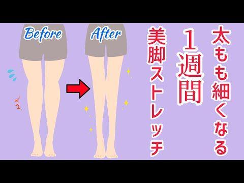 一週間脚やせ 太ももスッキリ 脚痩せストレッチで美脚を手に入れよう Youtube 寝る前 ダイエット 痩せ 脚痩せ