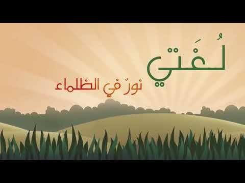 انشودة عن اللغة العربية جدا رائعة Youtube Places To Visit
