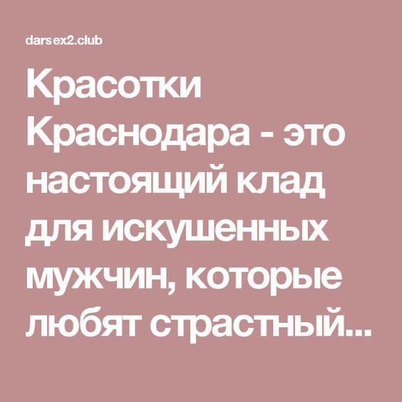 Красотки Краснодара - это настоящий клад для искушенных мужчин