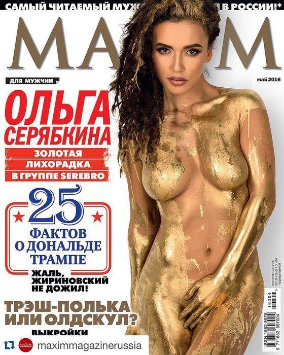порно фото звезды россии максим